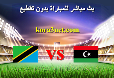 مباراة ليبيا وتنزانيا
