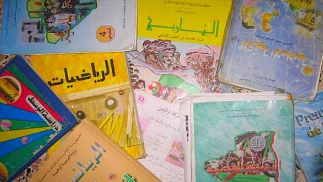 تحميل جميع الكتب المدرسية للسنة الثانية 2 ابتدائي الجيل 1 الأول