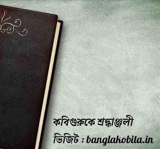 বাংলা কবিতা-কবিগুরুকে শ্রদ্ধাঞ্জলী