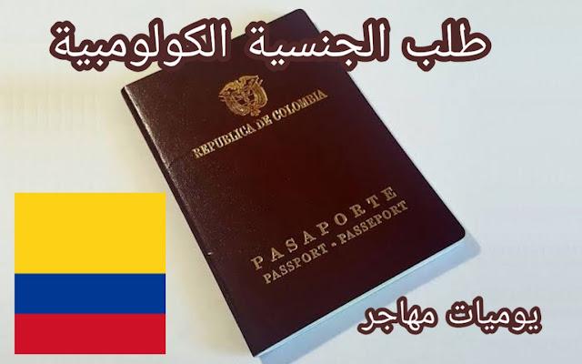 الحصول على جواز السفر الكولومبي للعرب