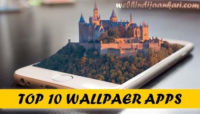 10 Best Wallpaper App | Free HD Wallpaper कैसे लगाए ?
