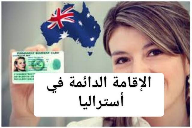 الهجرة الي استراليا