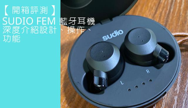 【開箱評測】Sudio Fem 藍牙耳機 深度介紹設計、操作、功能