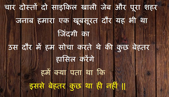 beautiful quotes on life in hindi with image