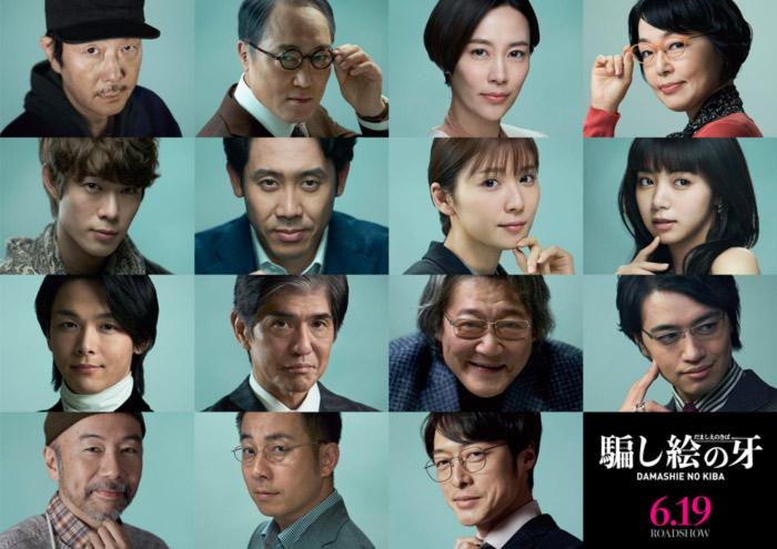 Damashie no Kiba (Kiba: The Fangs of Fiction) film - Daihai Yoshida - reparto