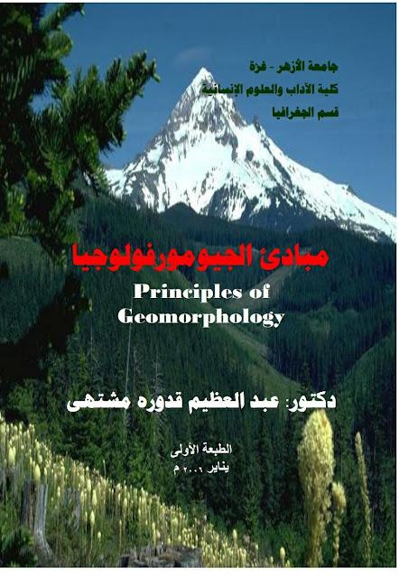 تحميل كتاب مباديء الجيومورفولوجيا - عبد العظيم قدورة مشتهي .pdf
