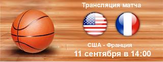 Баскетбол США – Франция Смотреть онлайн  (Чемпионат мира ФИБА) Бесплатная трансляция матча 11 сентября в 14:00