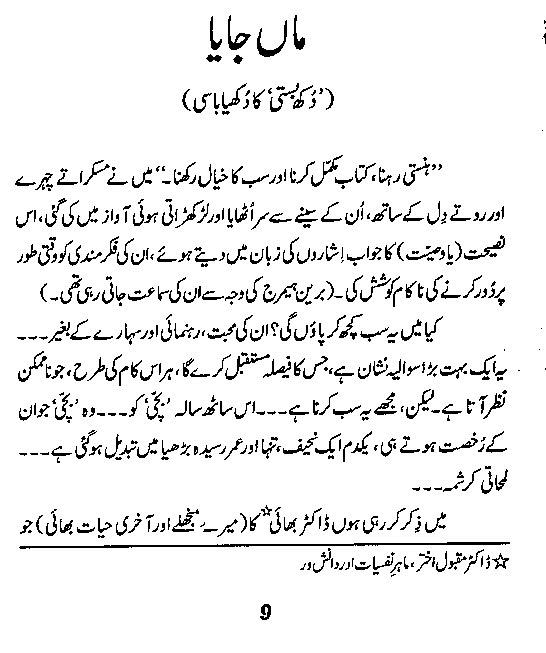 Adhoori Aurat Novel free