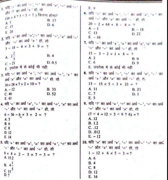 ssc mts gk in hindi