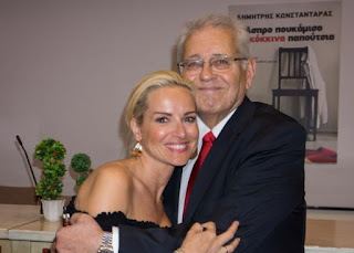 Ο Δημήτρης Κωνσταντάρας και η Μαρία Μπεκατώρου