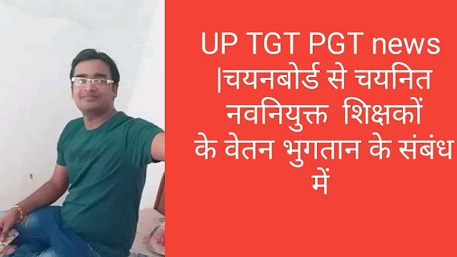 UP TGT PGT news  चयनबोर्ड से चयनित नवनियुक्त  शिक्षकों के वेतन भुगतान के संबंध में