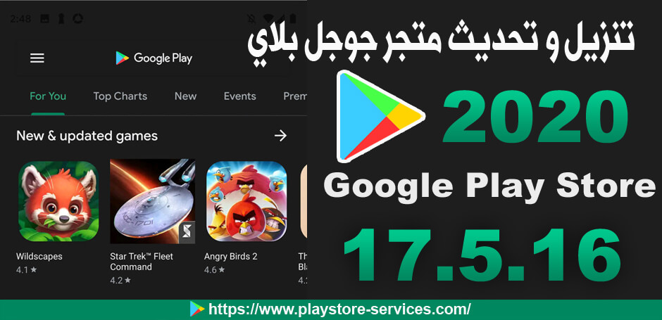 تحديث متجر جوجل بلاي 2020 - تنزيل 17.5.18 Google Play store أخر إصدار