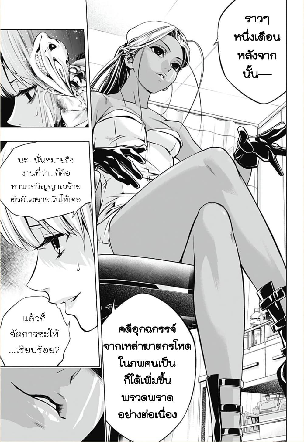 อ่านการ์ตูน Ghost Girl ตอนที่ 6 หน้าที่ 5