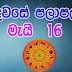Lagna Palapala 2020-05-16 | ලග්න පලාපල | රාහු කාලය | Rahu Kalaya 2020