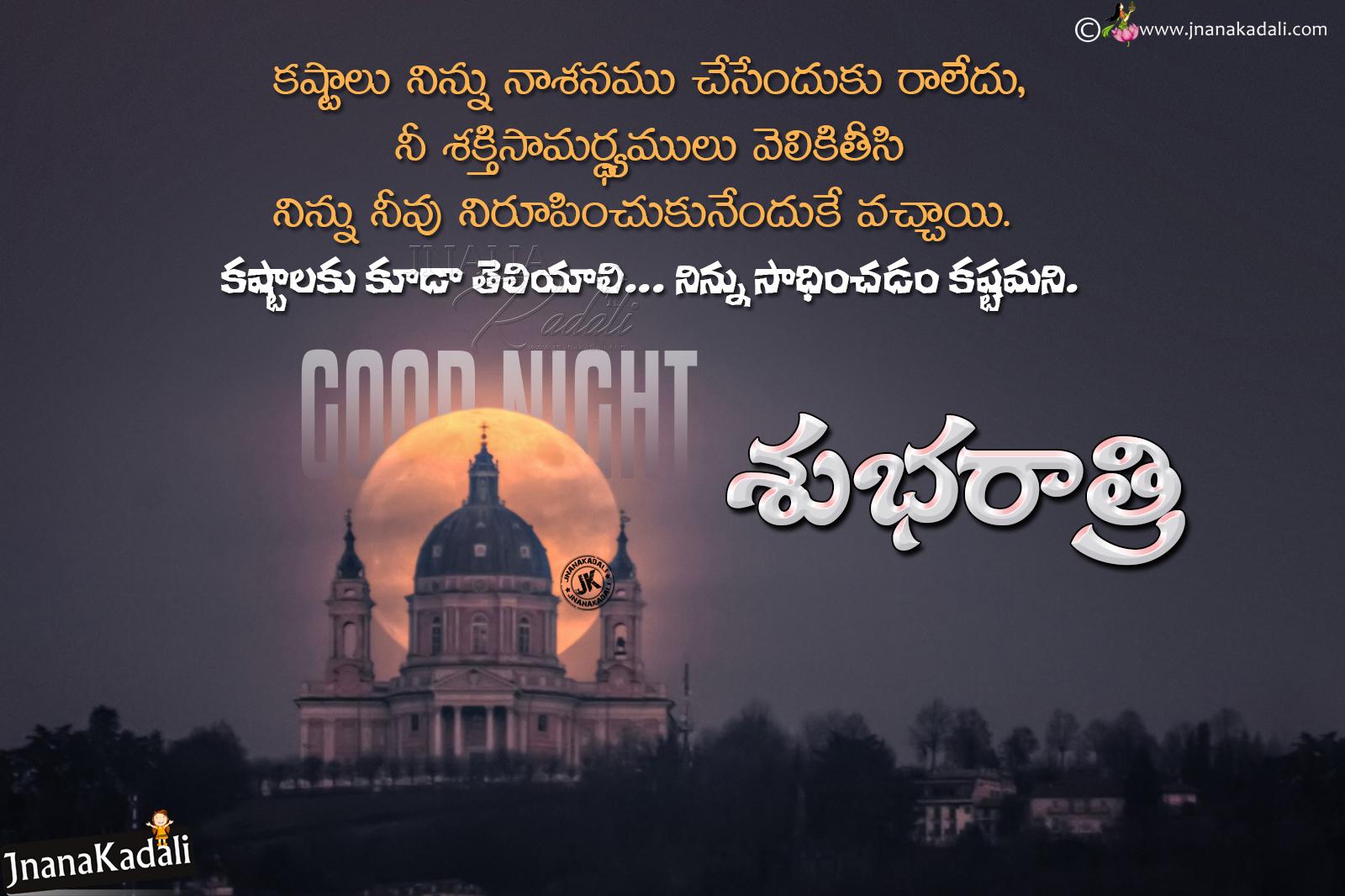 Good Night Quotes In Telugu Famous Inspirational Good Night Messages Share Chat Sharing Good Night Telugu Quotes Brainysms