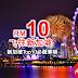 亚航大促销! 飞新加坡最低从Rm10起!新加坡Top10必做事物