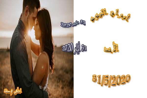 أبراج اليوم الأحد 31-5-2020 Abraj | حظك اليوم الأحد 31/5/2020 | توقعات الأبراج الأحد 31 مايو | الحظ 31 أيار 2020