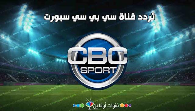 تردد قناة سي بي سي سبورت