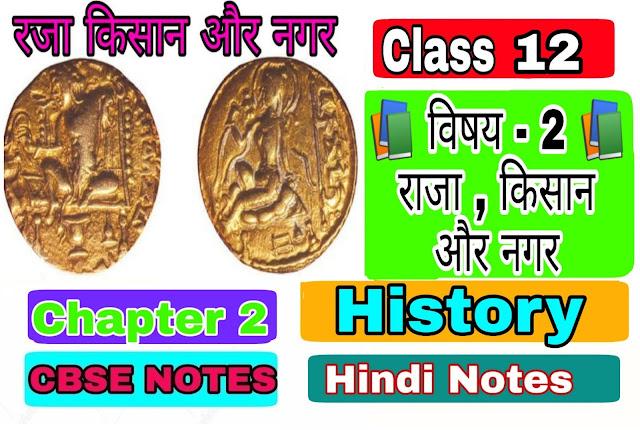 12 class history notes in hindi medium Chapter 2 Kings Farmers and Towns विषय - 2 राजा , किसान और नगर ( आरंभिक राज्य और अर्थव्यवस्थाएँ ) लगभग 600 ई . पू . से 600 ई