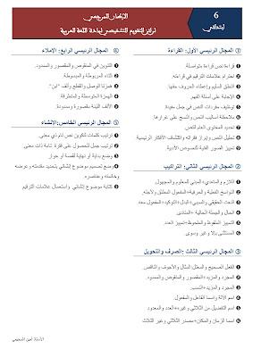 الإطار  المرجعي لرائز التقويم التشخيصي لمادة اللغة العربية المستوى السادس