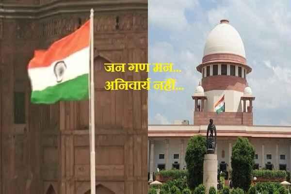 why-supreme-court-change-national-anthem-mandatory-decision