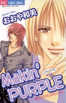 Makin' Purple Manga