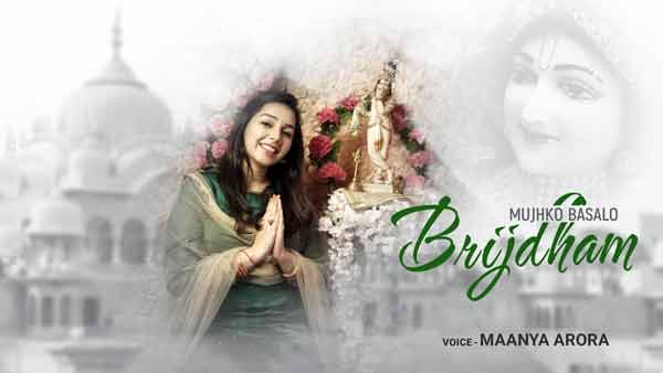 krishna bhajan mujhko basalo brijdham song