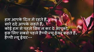 Happy New Year Wishes in Hindi Language
