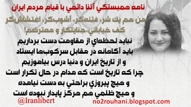 نامه همبستگی زندانی سیاسی ومدافع حقوق بشر و کودکان آتنا دائمی با قیام ایران