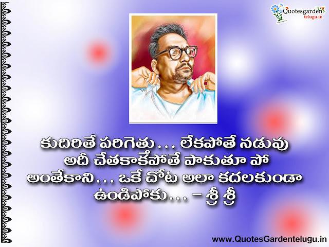 mahakavi-srisri-best-telugu-inspirationaltiona-quotes-kavithalu