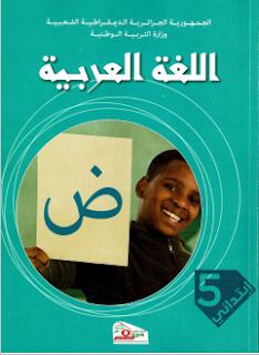 كتاب اللغة العربية للسنة الخامسة 1.PNG