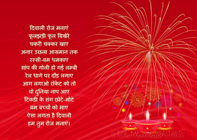 Happy Diwali Poems in Hindi for Kids, Students, Diwali Poems for Class 1st 4th 5th 8th to 10th Students 2016