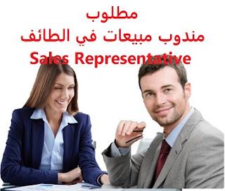 وظائف السعودية مطلوب مندوب مبيعات في الطائف Sales Representative