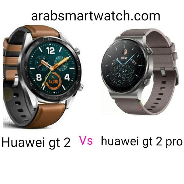 Gt 2 vs gt 2 pro