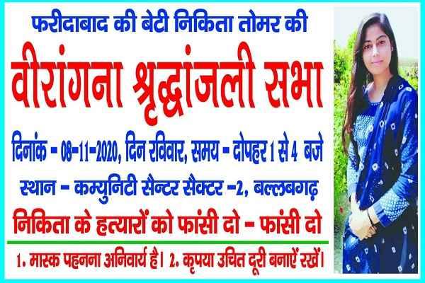 nikita-tomer-shraddhanjali-sabha-8-november-ballabhgarh-sector-2