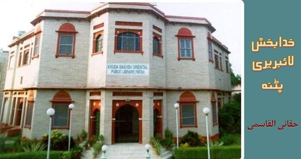 khuda-bakhsh-oriental-public-library-patna