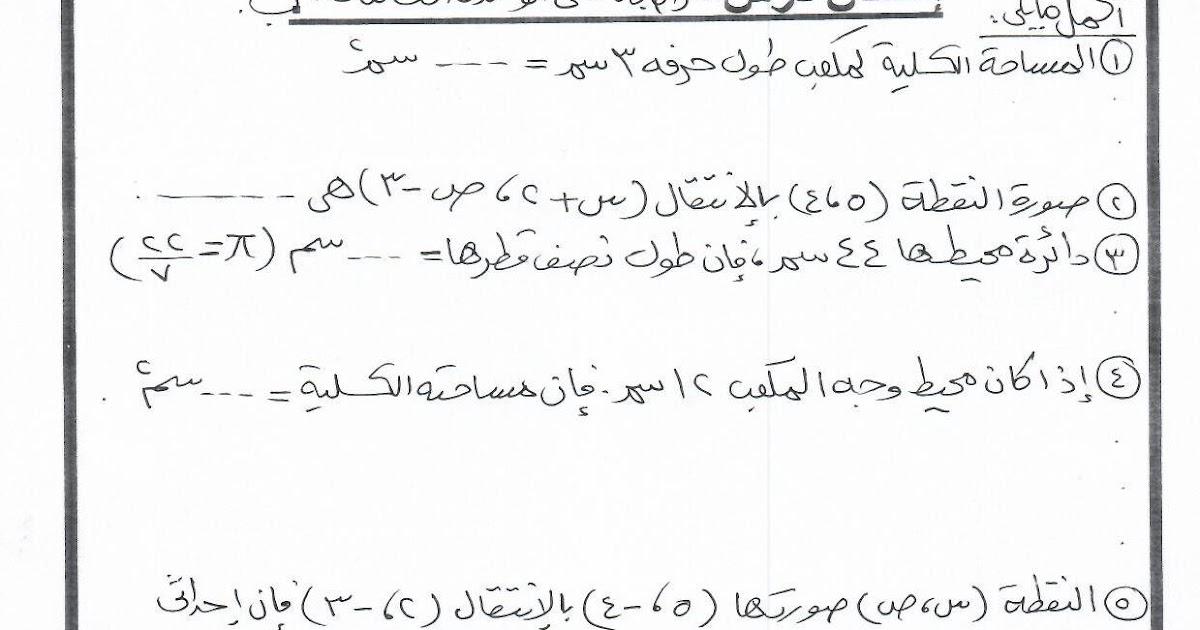 امتحان شامل لوحدة الهندسة – الوحدة الثالثة – للصف السادس الابتدائي