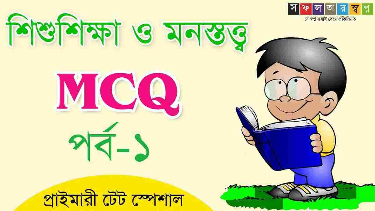 Child Study & Psychology Bengali MCQ PDF   শিশুশিক্ষা ও মনস্তত্ব   Primary TET