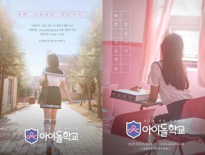 已完結韓綜節目 偶像學校線上看