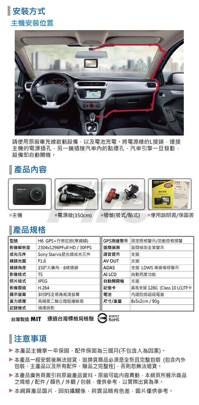 【贈128G+讀卡機】 發現者 H6 行車紀錄器 台灣製造 GPS測速 TS碼流 【再送藍芽耳機或行動電源】