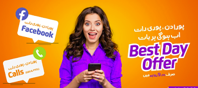 Ufone Daily Facebook and Call Package