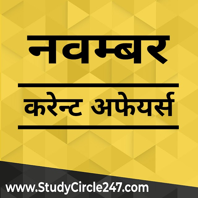 Daily Current Affairs in Hindi - 27 November 2020 By #StudyCircle247
