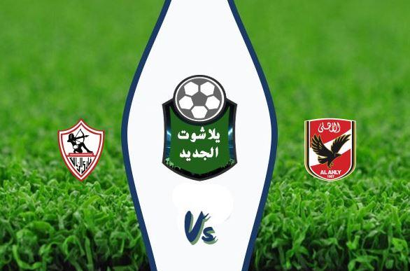 نتيجة مباراة الأهلي والزمالك اليوم الخميس 20-02-2020 في كأس السوبر المصري