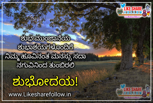 Good Morning Quotes In Kannada text