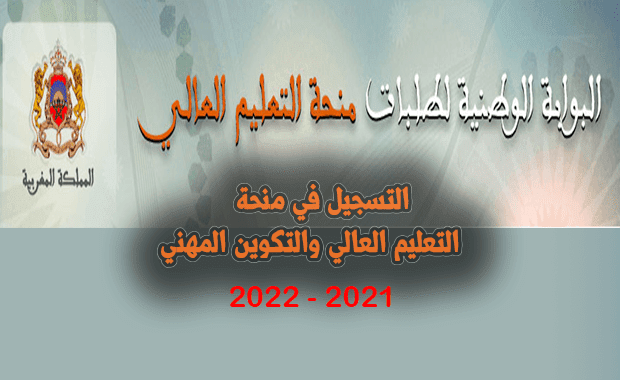 التسجيل في المنحة منحتي Minhati 2021-2022
