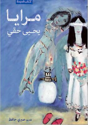 كتاب مرايا