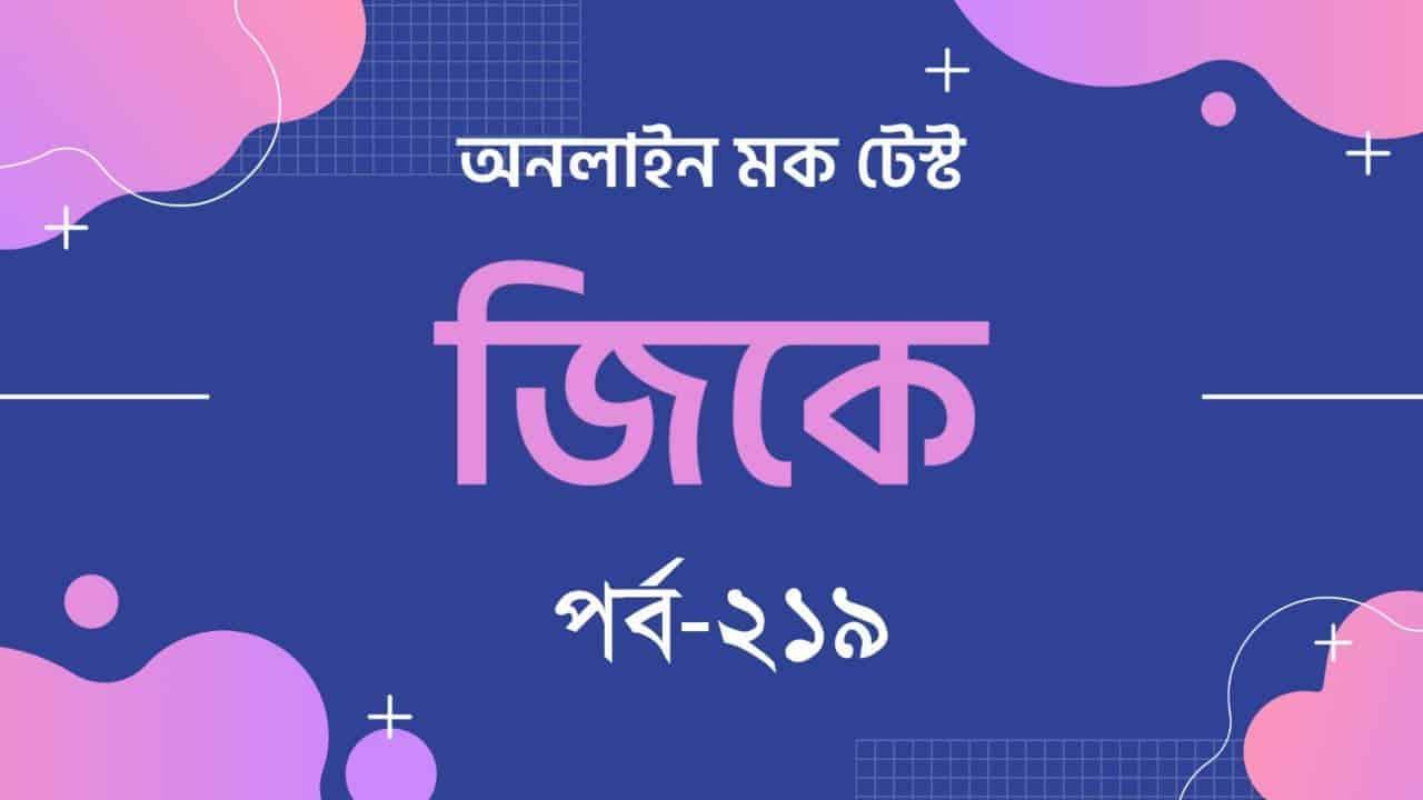 Swapno GK Mocktest in Bengali