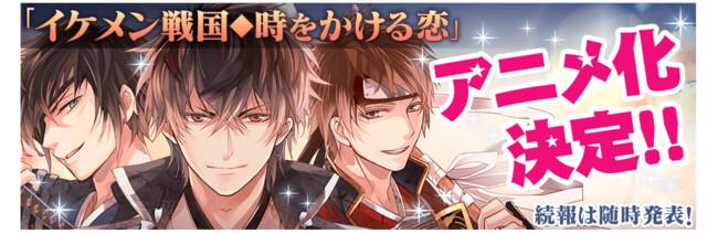 News Round Up Ikemen Sengoku Anime Hwarang Posters And Falling For Them Reverse Harem Stories