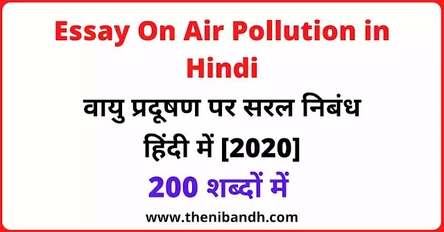 essay on air pollution in hindi