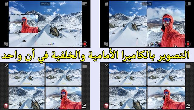 تطبيقات 2020 | أول تطبيق للتصوير بالكاميرا الأمامية والخلفية في آن واحد من خلال هاتفك